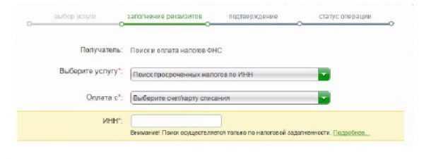 Оплата налогов ИП в системе Сбербанк Онлайн 4