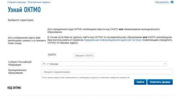 Скрин формы поиска кода ОКТМО на сайте ФНС России