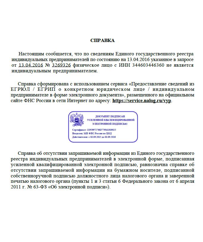 Справка ифнс об отсутствии регистрации в качестве ип электронная отчетность в налоговую сроки ответа
