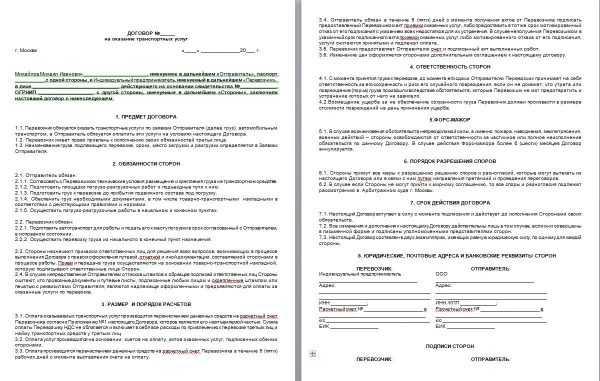 Образец договора между ИП и физическим лицом на транспортные услуги