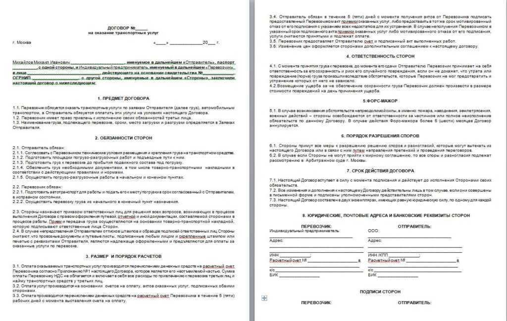 Договор безвозмездного пользования оборудования между юридическими лицами