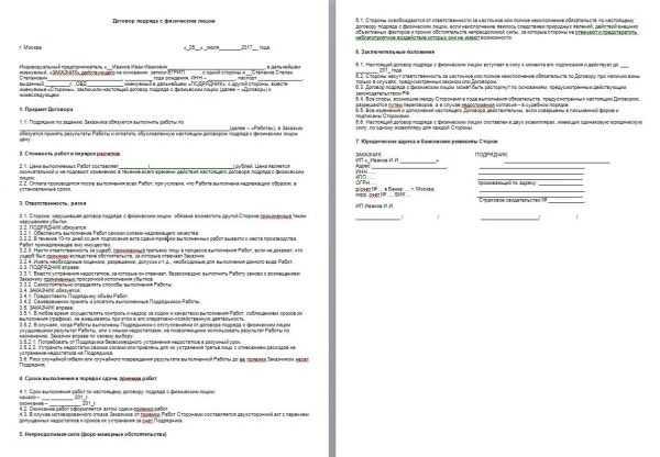 Образец договора подряда