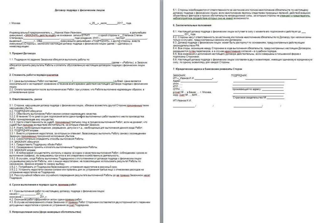 Безвозмездная передача товара между юридическими лицами договор