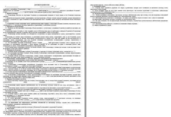 Образец договора комиссии