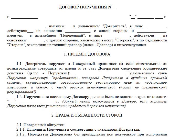 бланк реестра документов для декларации 3 ндфл
