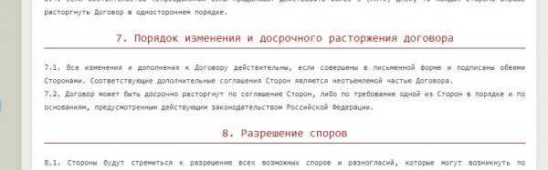 Изменения в договоре подряда с ИП