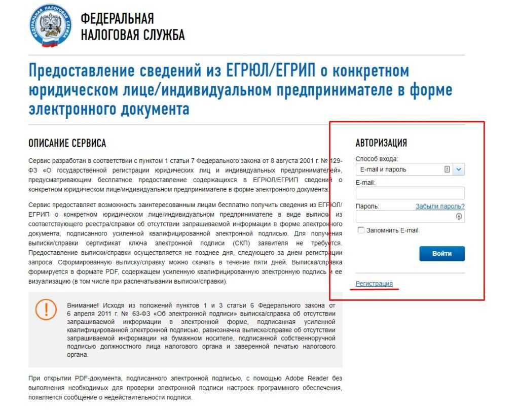Справка об отсутствии регистрации в качестве ип сайте заявление на регистрацию ооо подается