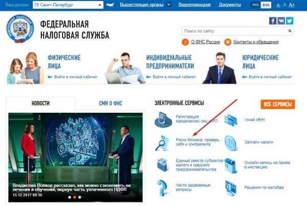 Сайт Федеральной налоговой службы РФ
