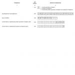 Образец декларации 3-НДФЛ, стр. 2