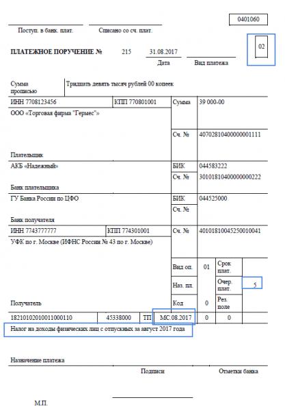 Платёжка на НДФЛ с отпускных, пример