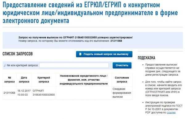 Уведомление о получении запроса на формирование выписки по заполненным реквизитам