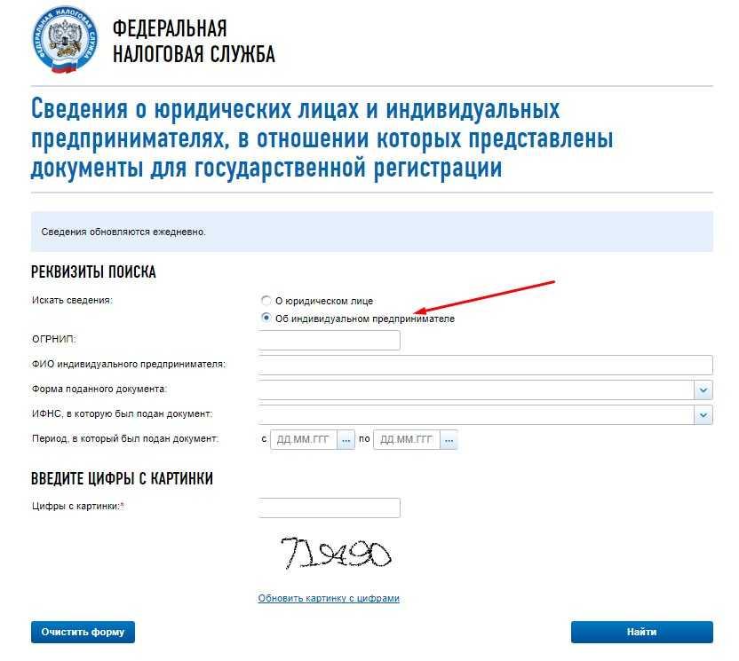 Найти регистрацию ип регистрация ип не по прописке