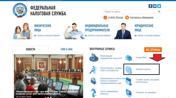 Главная страница сайта ФНС