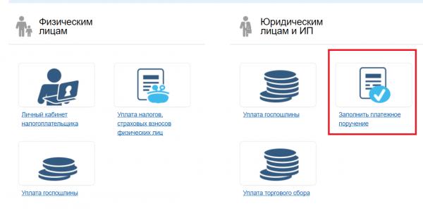 Сайт налоговой службы, страница «Заплати налоги»