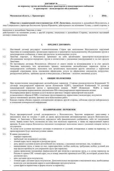 Текст договора на перевозку грузов
