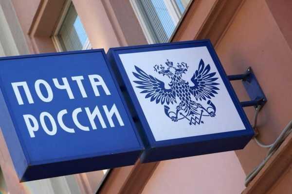Вывеска почты России на здании
