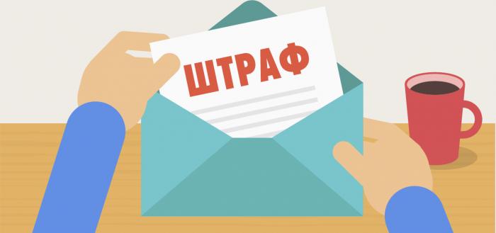 Штраф за невовремя сданные декларации по ндфл бланки документов для регистрации ип
