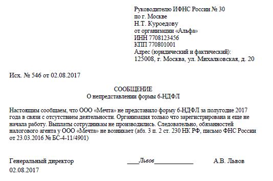 Образец письма о причинах непредоставления декларации по форме 6-НДФЛ