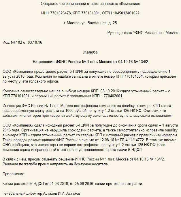 Штрафы за несвоевременное предоставление декларации по ндфл регистрация права на долю в ооо по решению суда