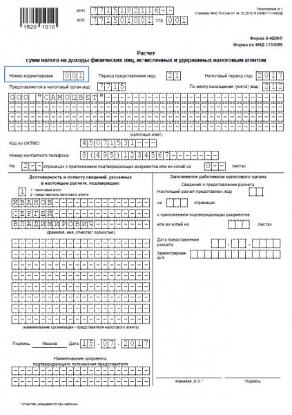 Страница откорректированного отчёта 6-НДФЛ