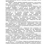 Решение суда, стр. 3