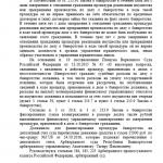 Решение суда, стр. 4