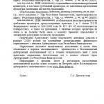 Решение суда, стр. 5