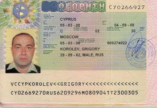 Национальная виза Кипра