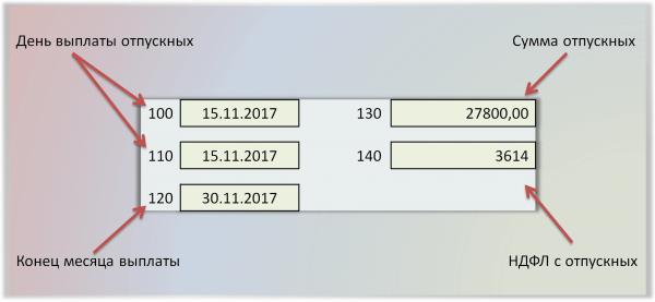 Заполнение строк 100–120 по отпускным