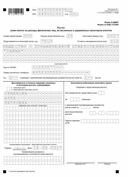 Титульный лист декларации 6-НДФЛ