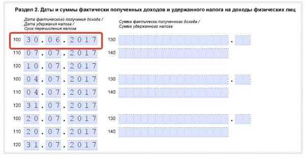 Образец заполнения даты уплаты НДФЛ-6