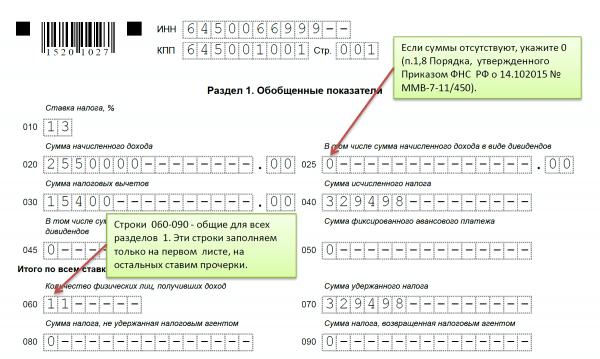 Форма 6-НДФЛ: раздел 1