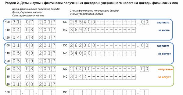 Форма 6-НДФЛ: раздел 2
