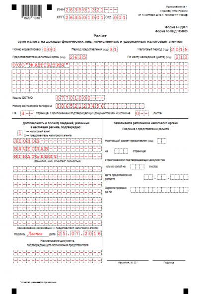 Образец титульного листа 6-НДФЛ