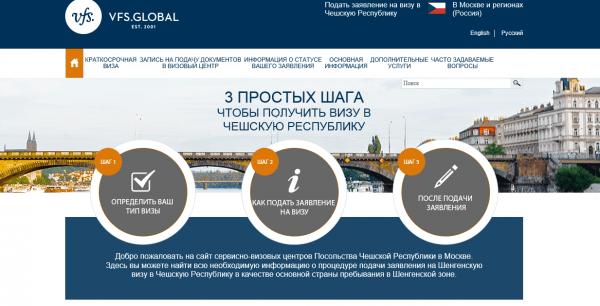 Скриншот сайта визовых центров ЧР