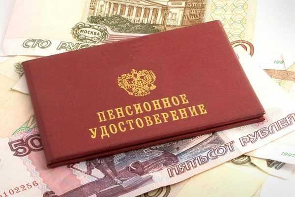 Пенсионное удостоверение РФ