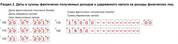 6-НДФЛ разд. 2