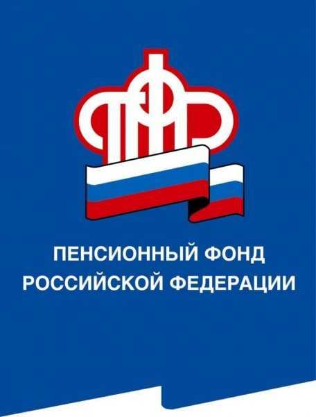Символика Пенсионного фонда РФ