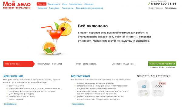 Интернет-бухгалтерия «Моё дело»