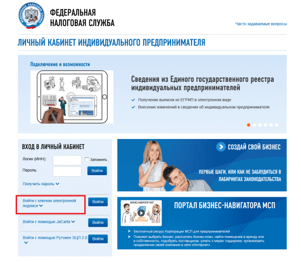 Скриншот сайта ФНС: личный кабинет ИП