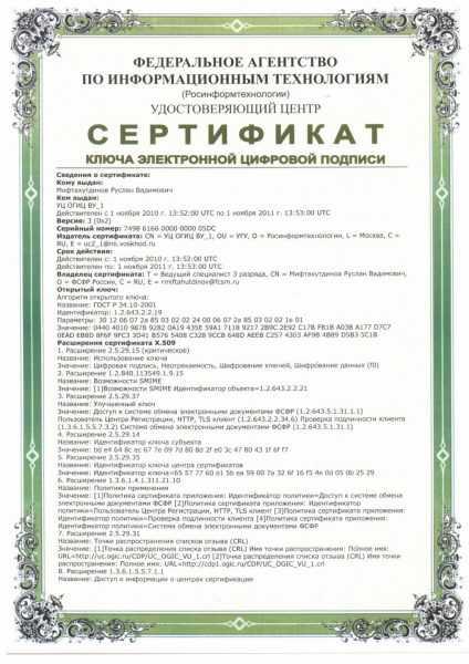 Сертификат ЭЦП