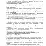 УП ООО 4