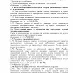 УП ООО 5