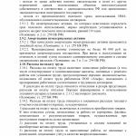 УП ООО 7
