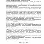 УП ООО 8