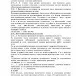 УП ООО 9