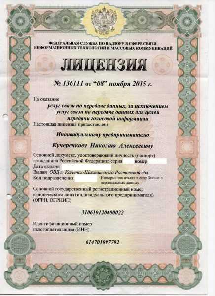 Лицензия на оказание услуг связи