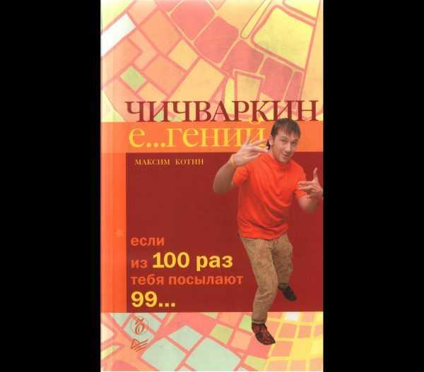 Обложка книги Максима Котина «Чичваркин Е...гений. Если из 100 раз тебя посылают 99...»