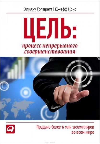Обложка книги Элии М. Гольдратта и Д. Кокса «Цель. Процесс непрерывного совершенствования»