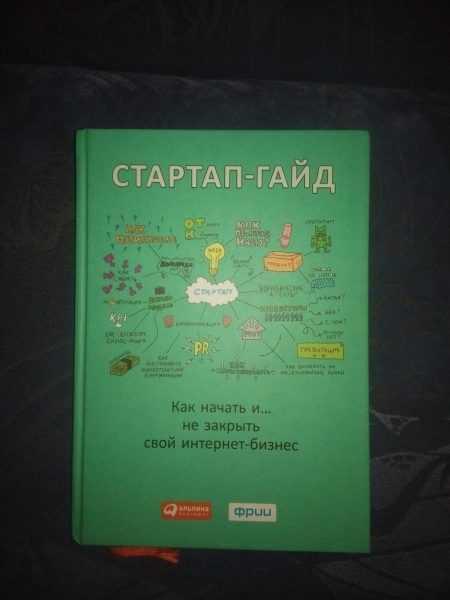 Обложка книги «Стартап-Гайд. Как начать и… не закрыть свой интернет-бизнес»